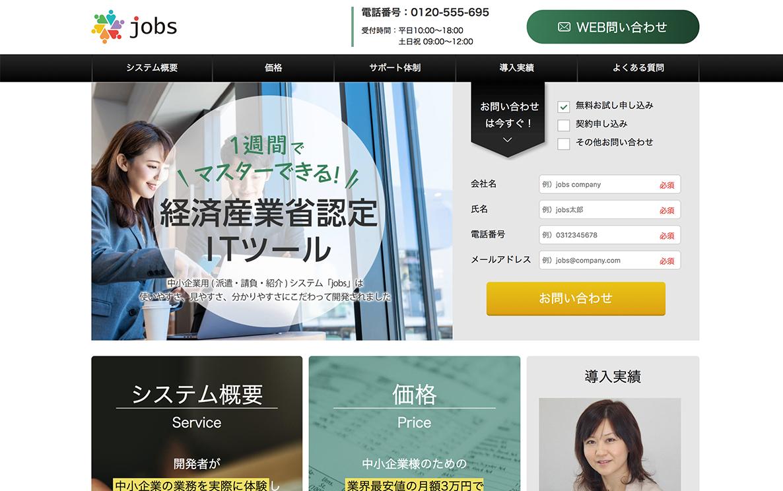 ホームページ制作実績株式会社BEL AIR様サービスサイト「jobs」
