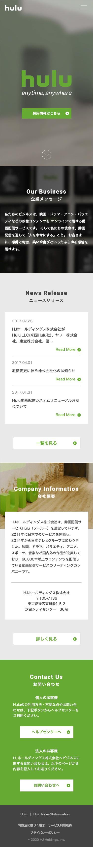 ホームページ制作実績HJホールディングス株式会社[huluコーポレート]