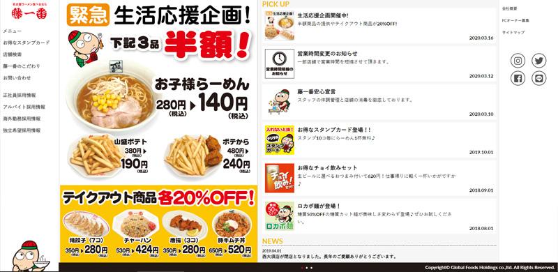 ホームページ制作実績名古屋ラーメン食べるなら藤一番