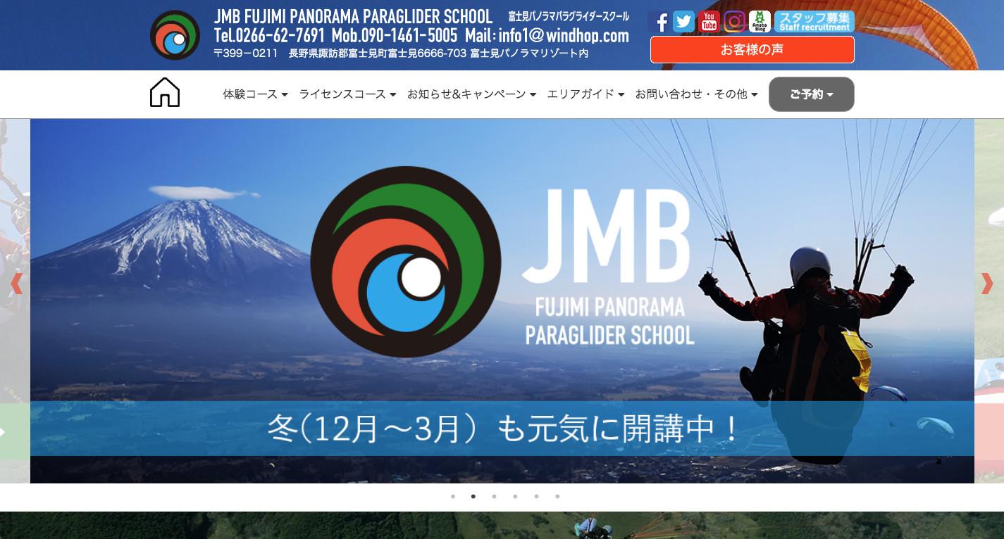 ホームページ制作実績富士見パノラマパラグライダースクール