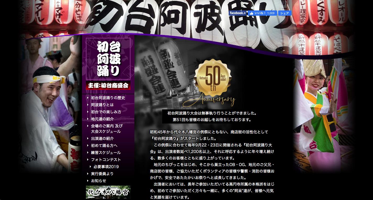 ホームページ制作実績初台阿波踊り大会