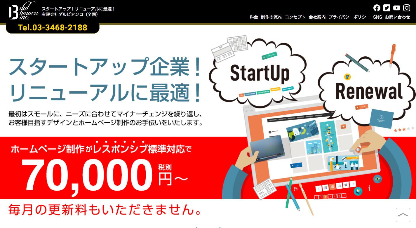 ホームページ制作実績タートアップ!リニューアルに最適!ホームページ制作70,000円(税別)
