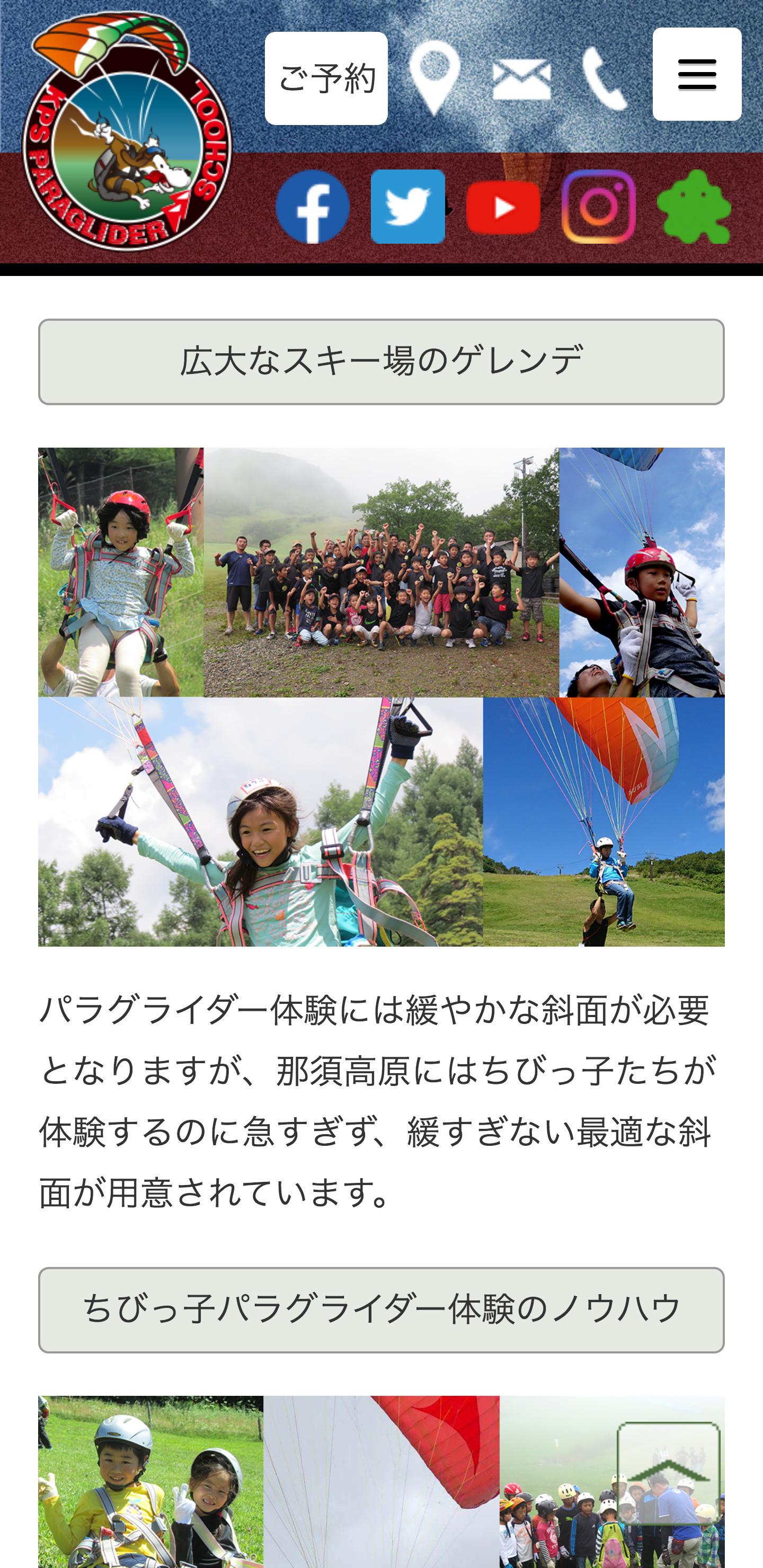 ホームページ制作実績KPSパラグライダースクール(栃木県 那須)