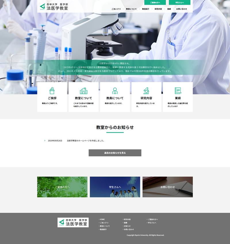 ホームページ制作実績杏林大学 医学部 法医学教室