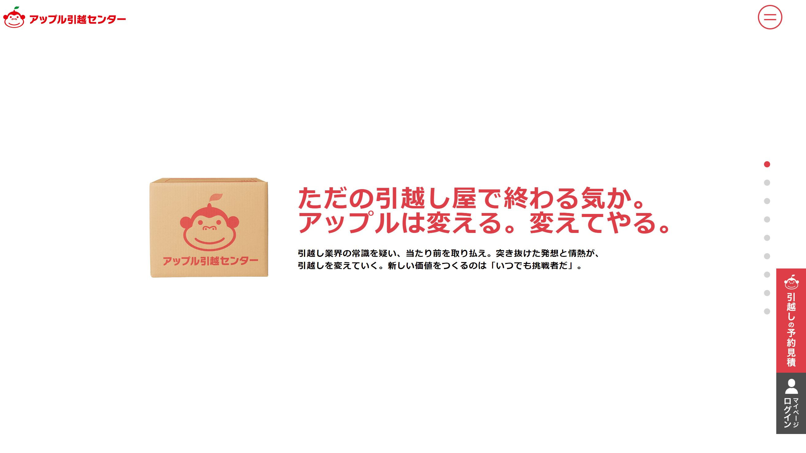ホームページ制作実績株式会社アップル様