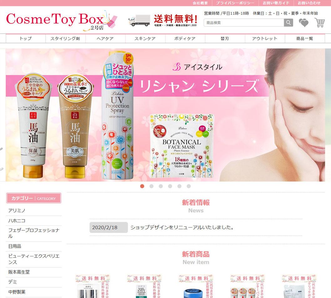 ホームページ制作実績YAHOO!ショッピング Cosme Toy Box 2号店 様