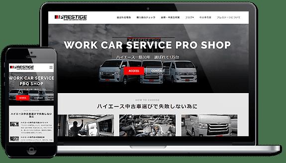 ホームページ制作実績ハイエース専門店プレステージ様のホームページ