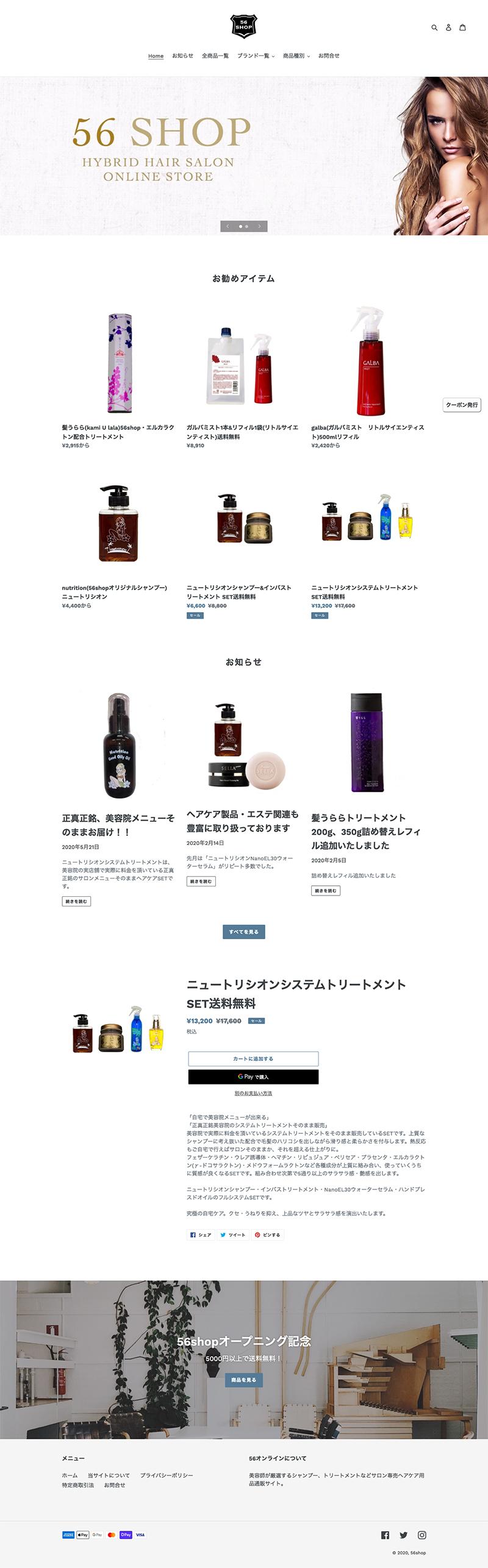 ホームページ制作実績Shopify制作事例 ECサイトをリニューアル