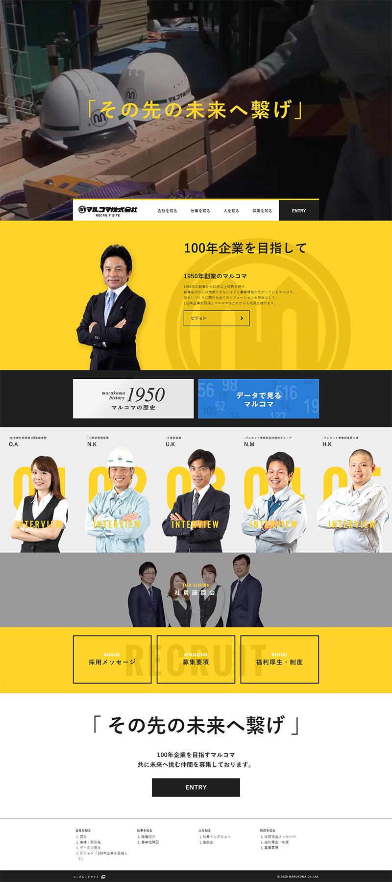 ホームページ制作実績マルコマ株式会社様 リクルートサイト