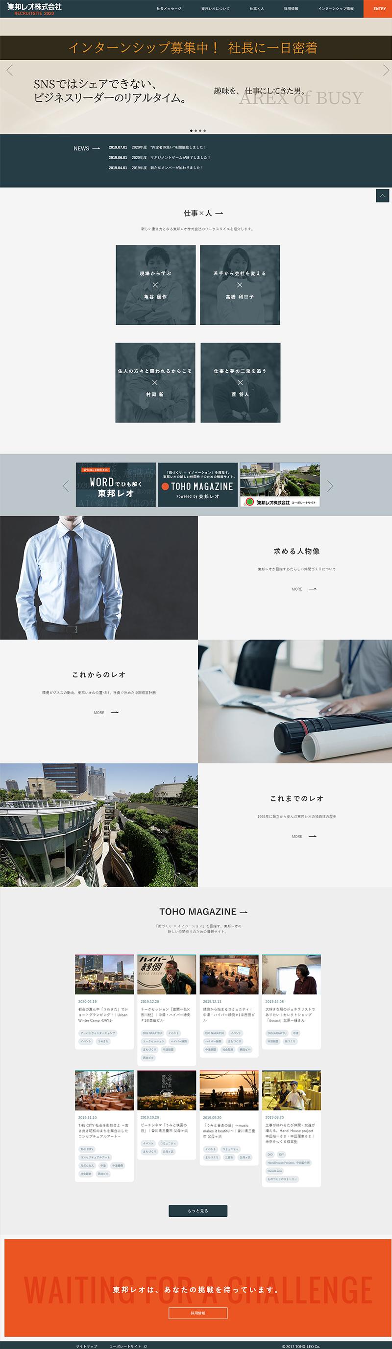 ホームページ制作実績東邦レオ株式会社様 リクルートサイト