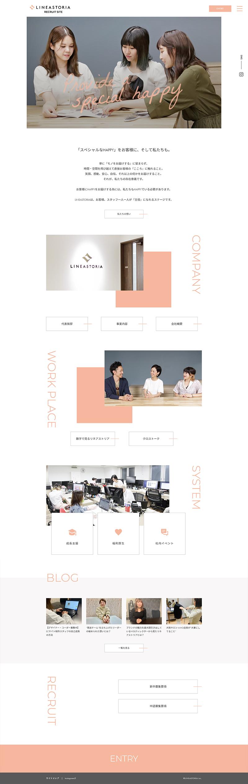 ホームページ制作実績株式会社リネアストリア様 リクルートサイト