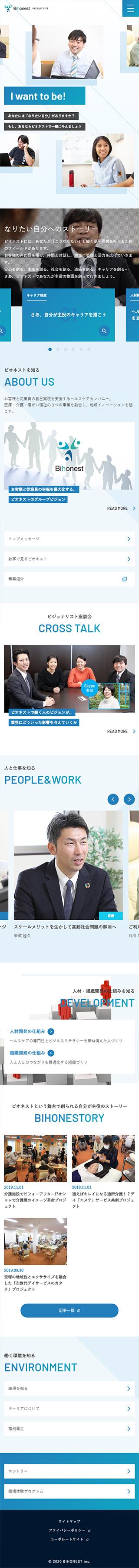 ホームページ制作実績株式会社ビオネスト様 リクルートサイト
