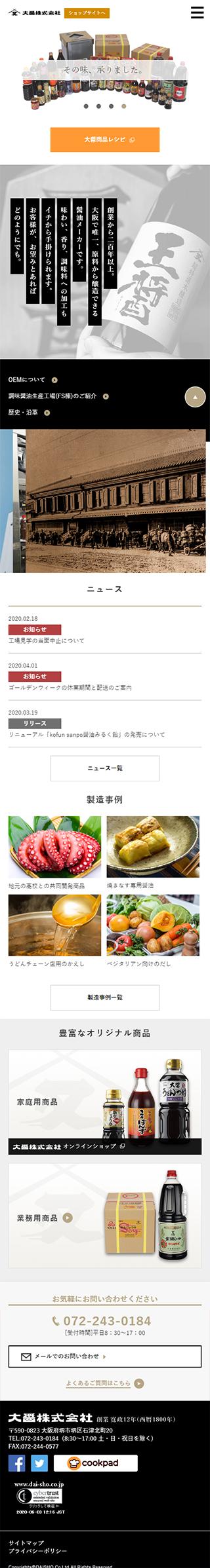ホームページ制作実績大醤株式会社様