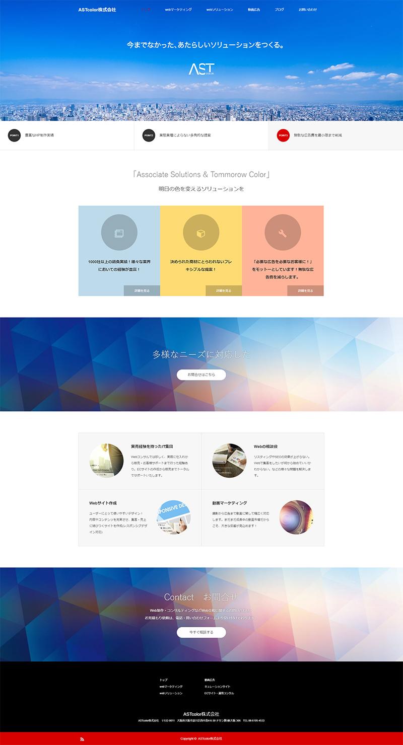 ホームページ制作実績ASTcolor株式会社 コーポレートサイト