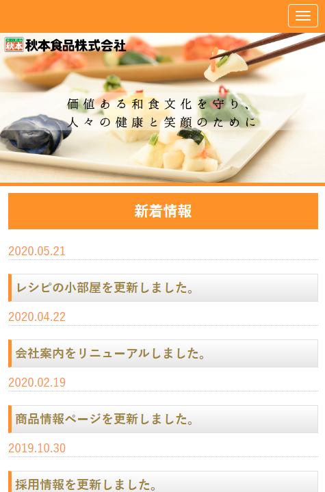 ホームページ制作実績秋本食品