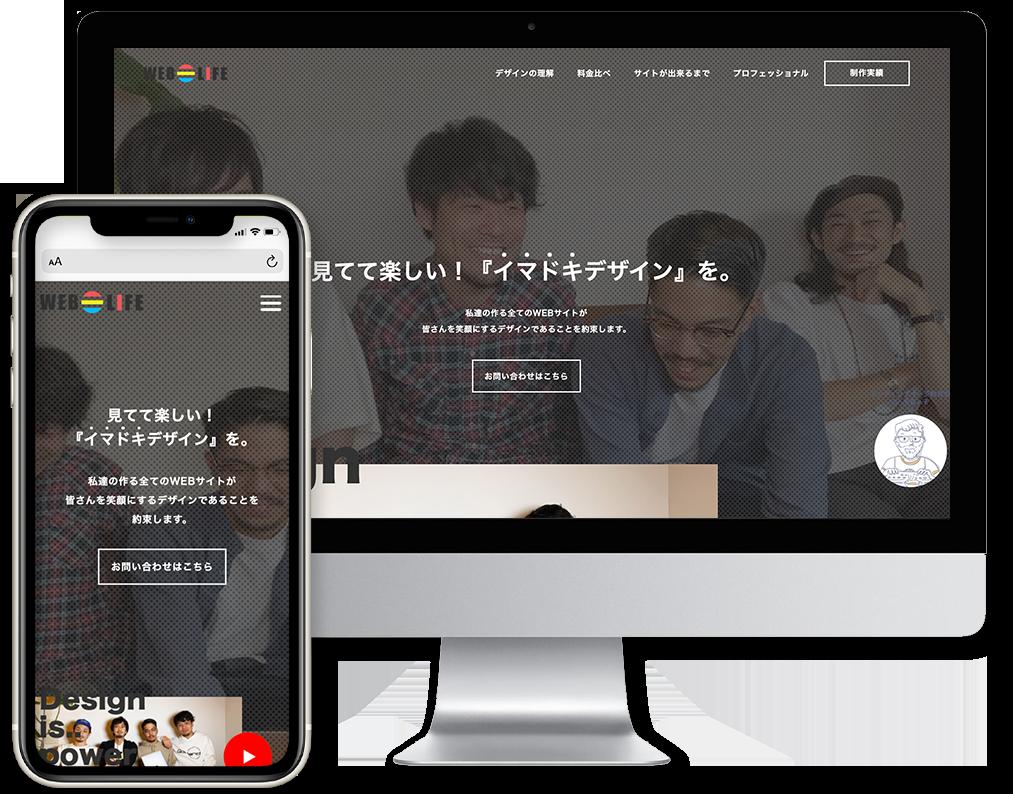 ホームページ制作実績みてて楽しい!イマドキデザインを、最安値でご提案!|ホームページ制作|WEB=LIFE(ウェブワライフ)