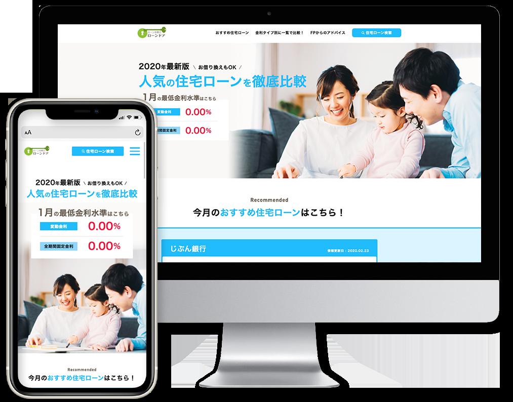 ホームページ制作実績住宅ローン比較サイト