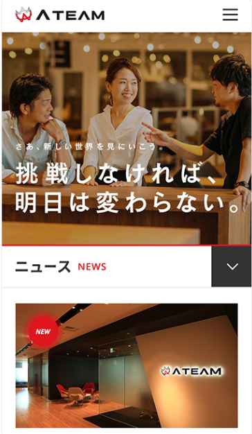 ホームページ制作事例エイチーム 採用サイト:株式会社エイチーム様