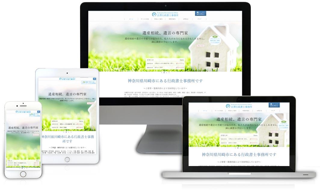ホームページ制作実績行政書士事務所 コーポレートサイト