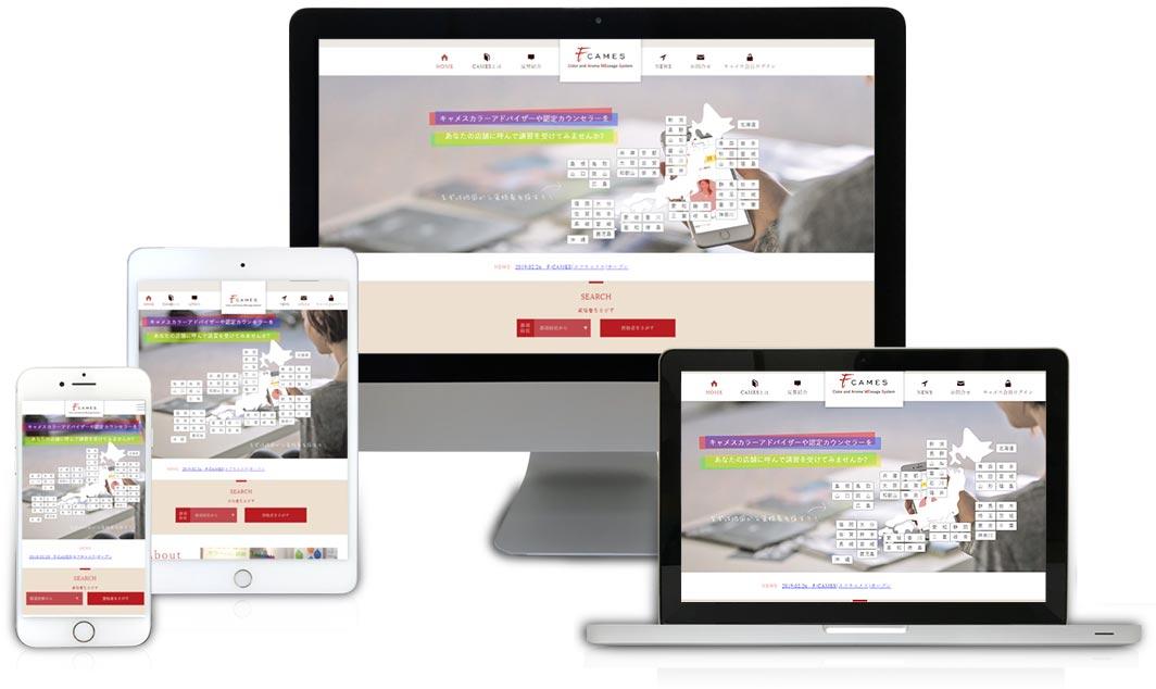 ホームページ制作実績日本キャメス協会公式サイト ポータルサイト