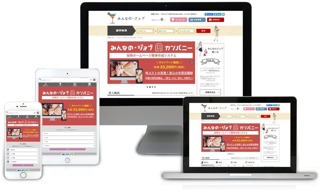 ホームページ制作実績求人サイト構築