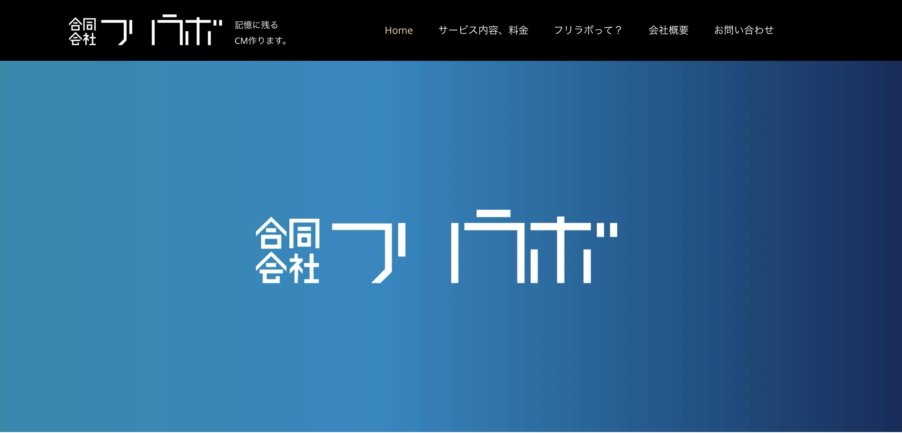 ホームページ制作実績合同会社フリラボ