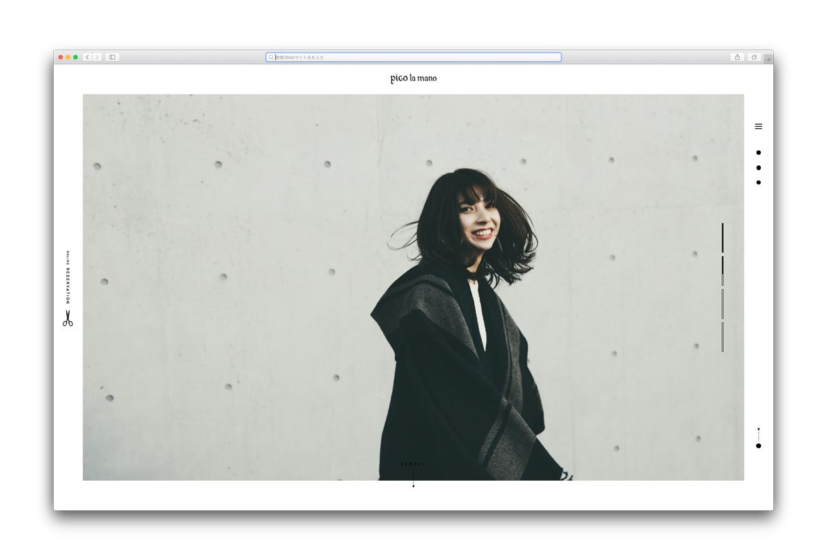 ホームページ制作事例pico la mano【少し尖ったヘアサロン】
