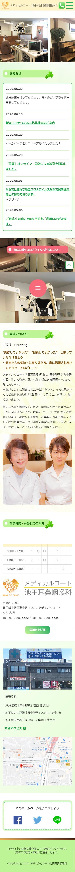 ホームページ制作実績メディカルコート池田耳鼻咽喉科