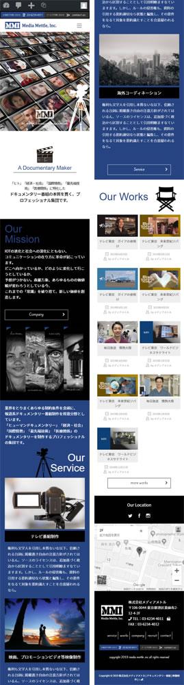 ホームページ制作実績メディア・メトル 株式会社様