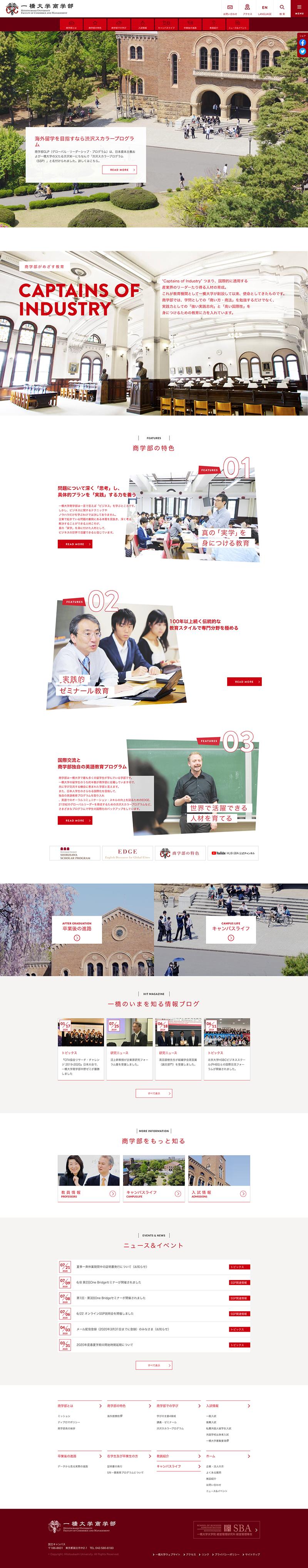 ホームページ制作実績一橋大学商学部サイト
