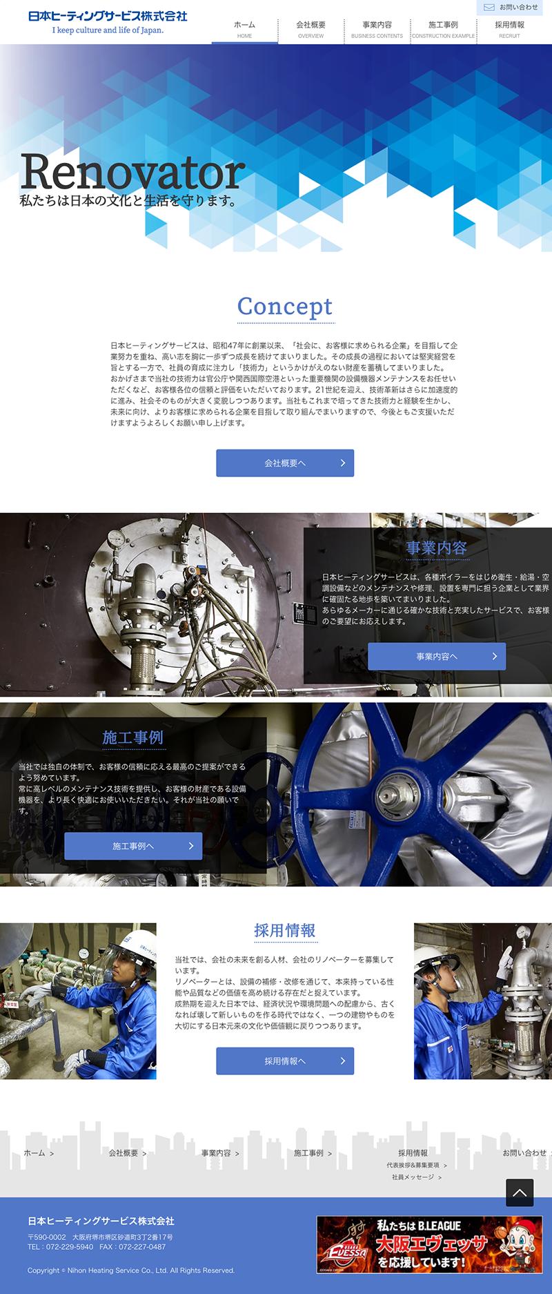 ホームページ制作実績日本ヒーティングサービス株式会社