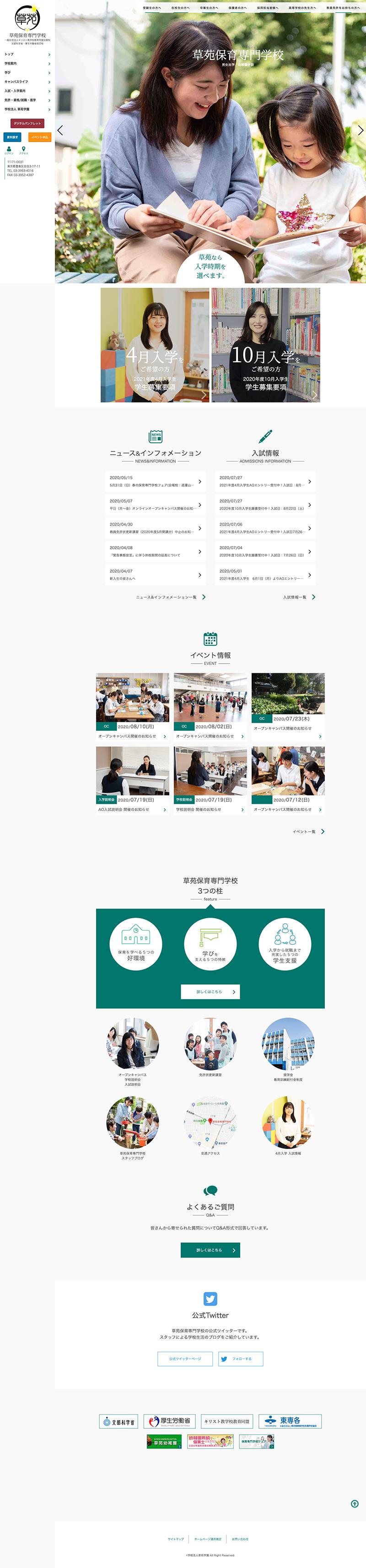 ホームページ制作実績草苑保育専門学校サイト