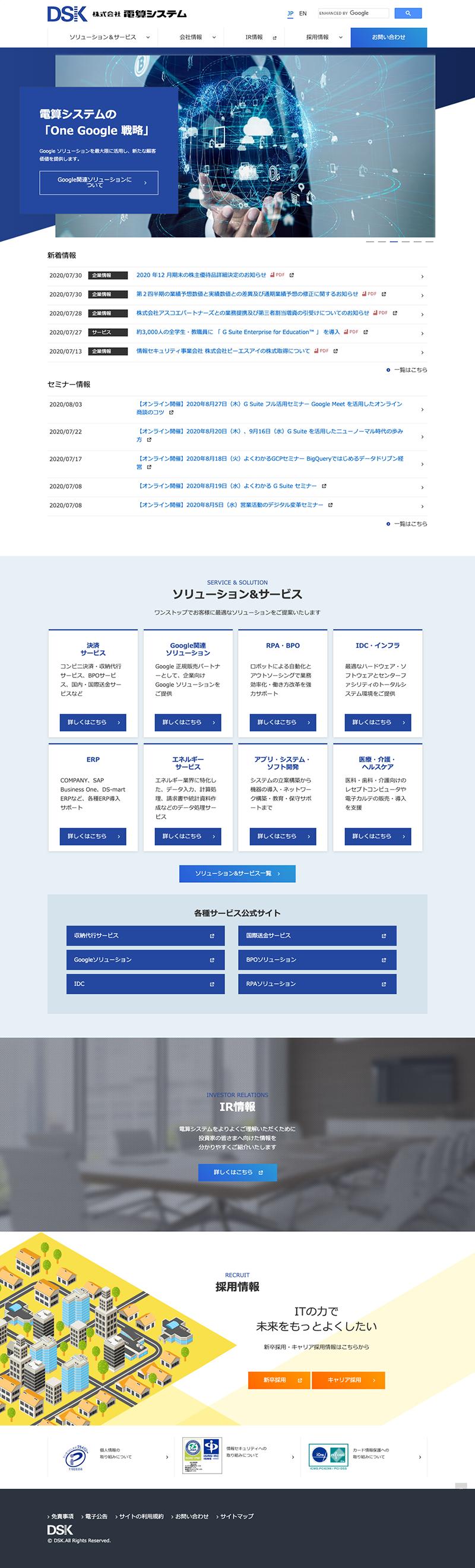ホームページ制作実績株式会社電算システム