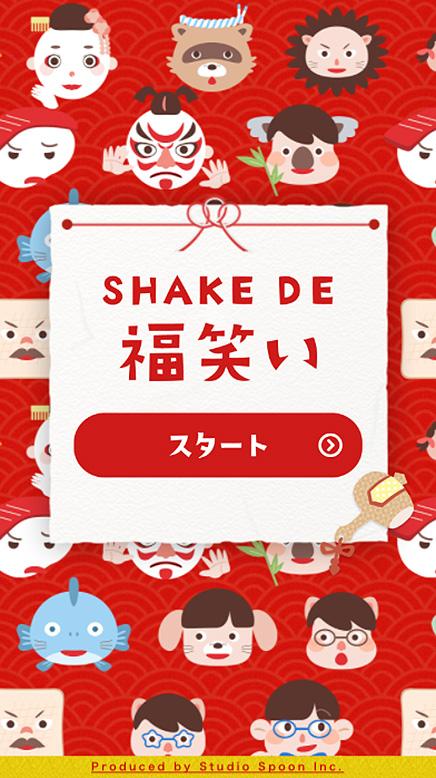 ホームページ制作事例SHAKE DE 福笑い