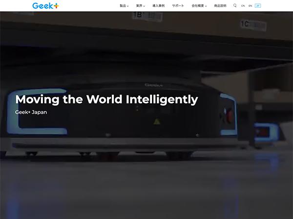 ホームページ制作実績geek