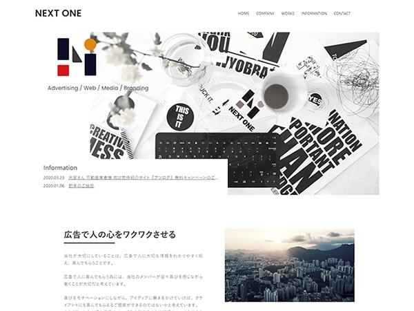 ホームページ制作実績合同会社ネクストワン