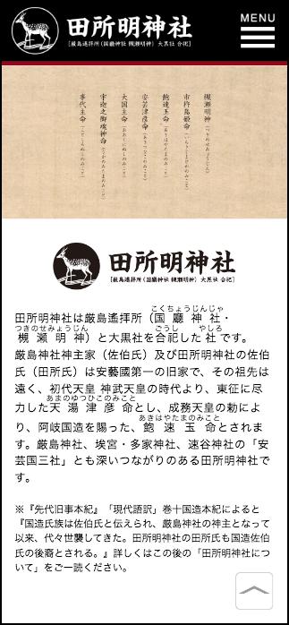 ホームページ制作実績安芸国(広島県)の歴史をたどる「田所明神社」のホームページ