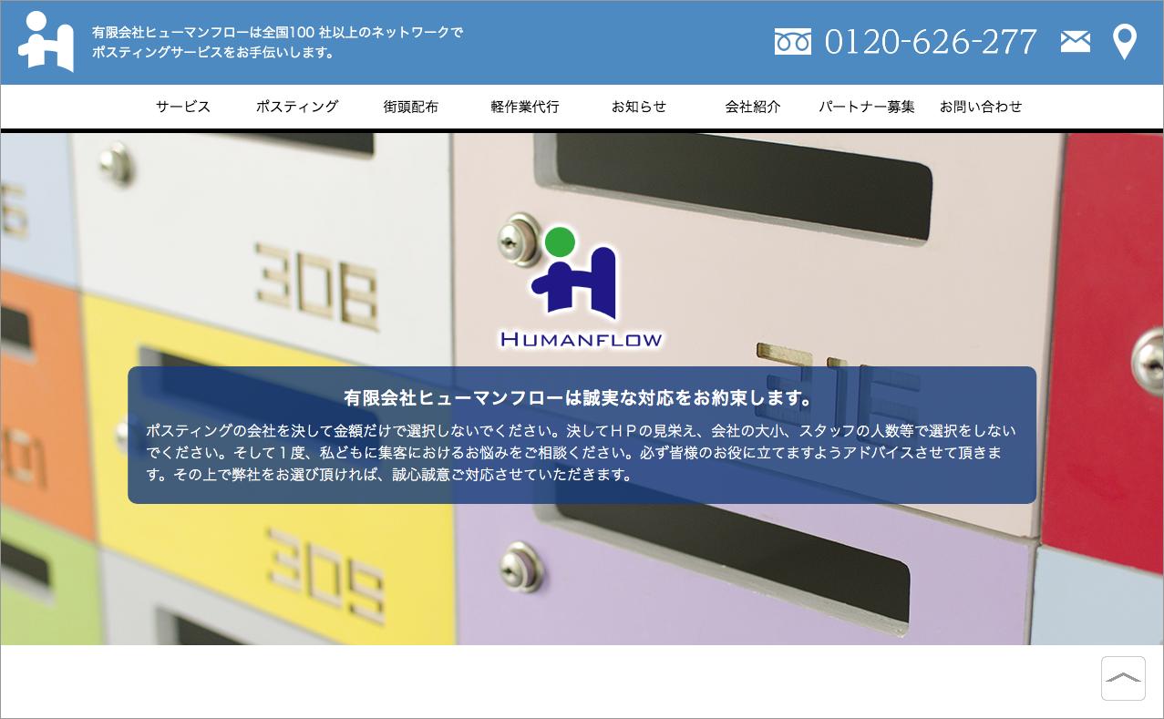 ホームページ制作実績有限会社ヒューマンフロー様/コーポレートサイト