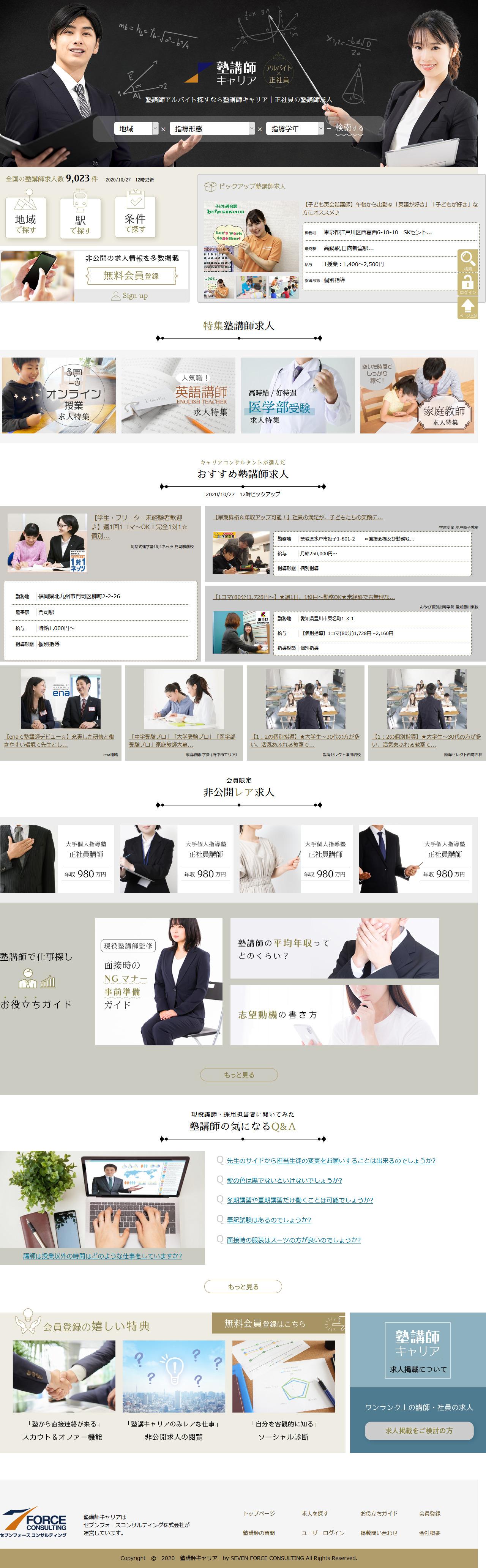 ホームページ制作実績塾講師の専門求人ポータルサイト「塾講師キャリア」