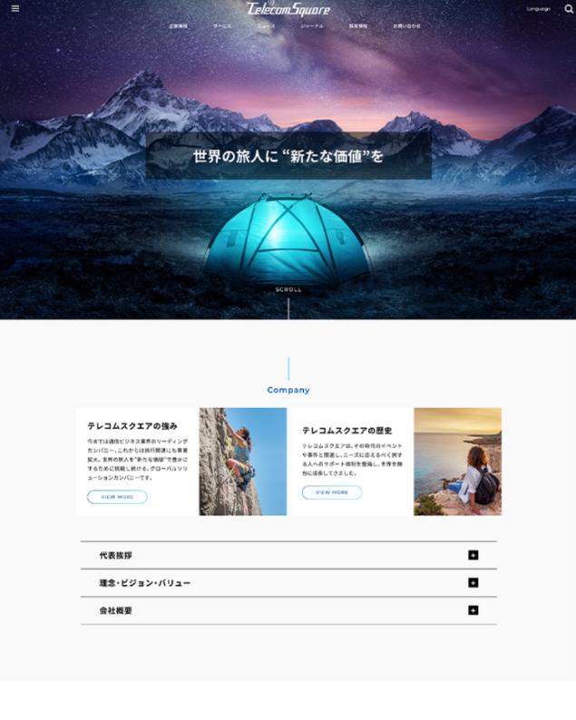 ホームページ制作実績株式会社テレコムスクエア