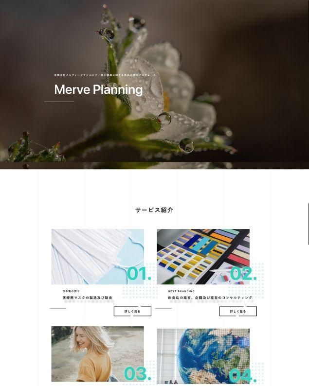 ホームページ制作実績merve planning