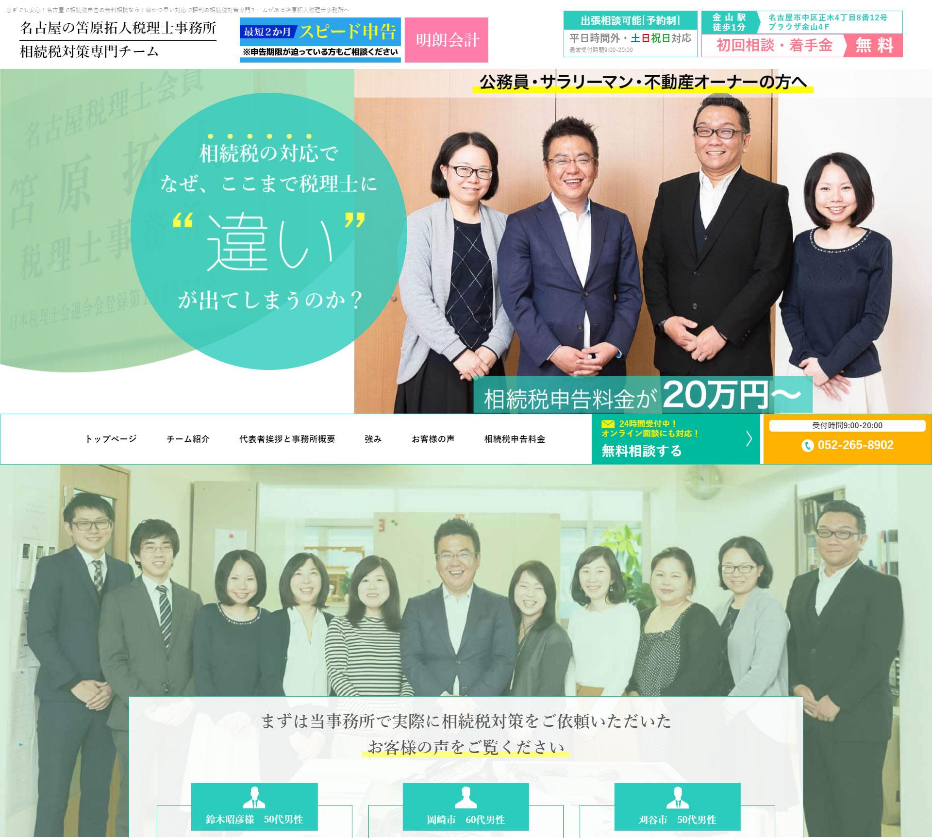 ホームページ制作実績笘原拓人税理士事務所様