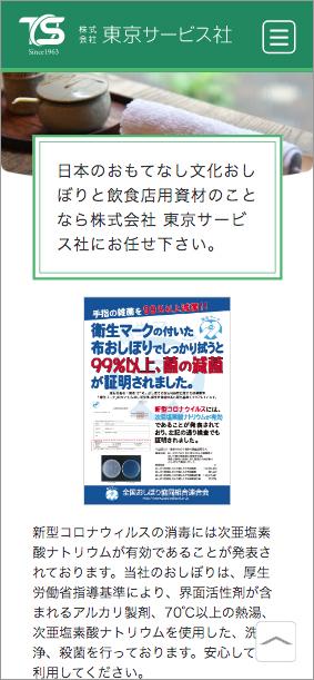 ホームページ制作実績株式会社東京サービス社さま/コーポレートサイト