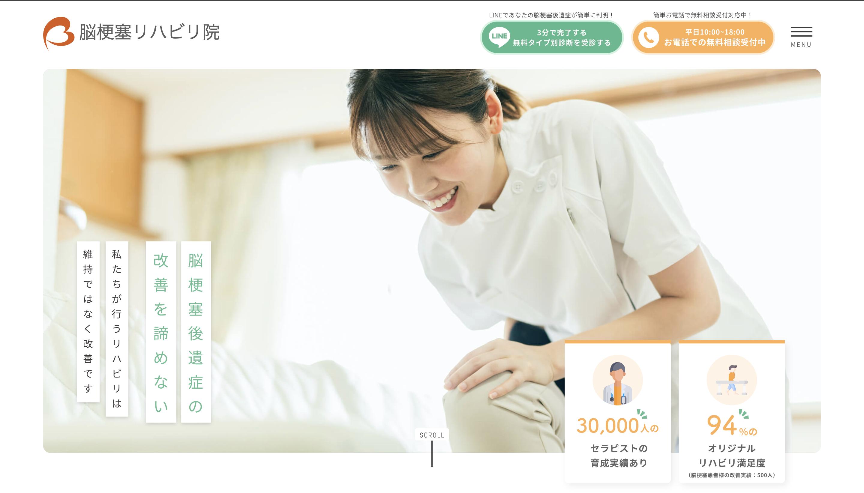 ホームページ制作実績医療業界のコーポレートサイト制作