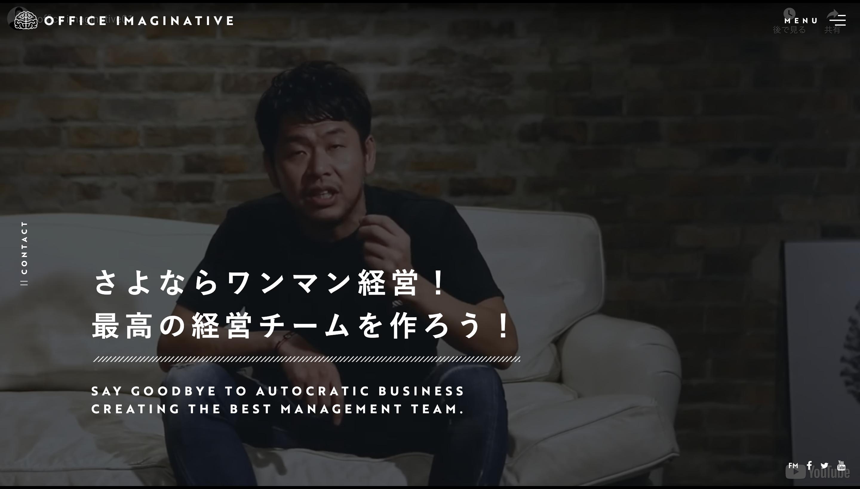 ホームページ制作実績【高クオリティ!ブランディングサイト】