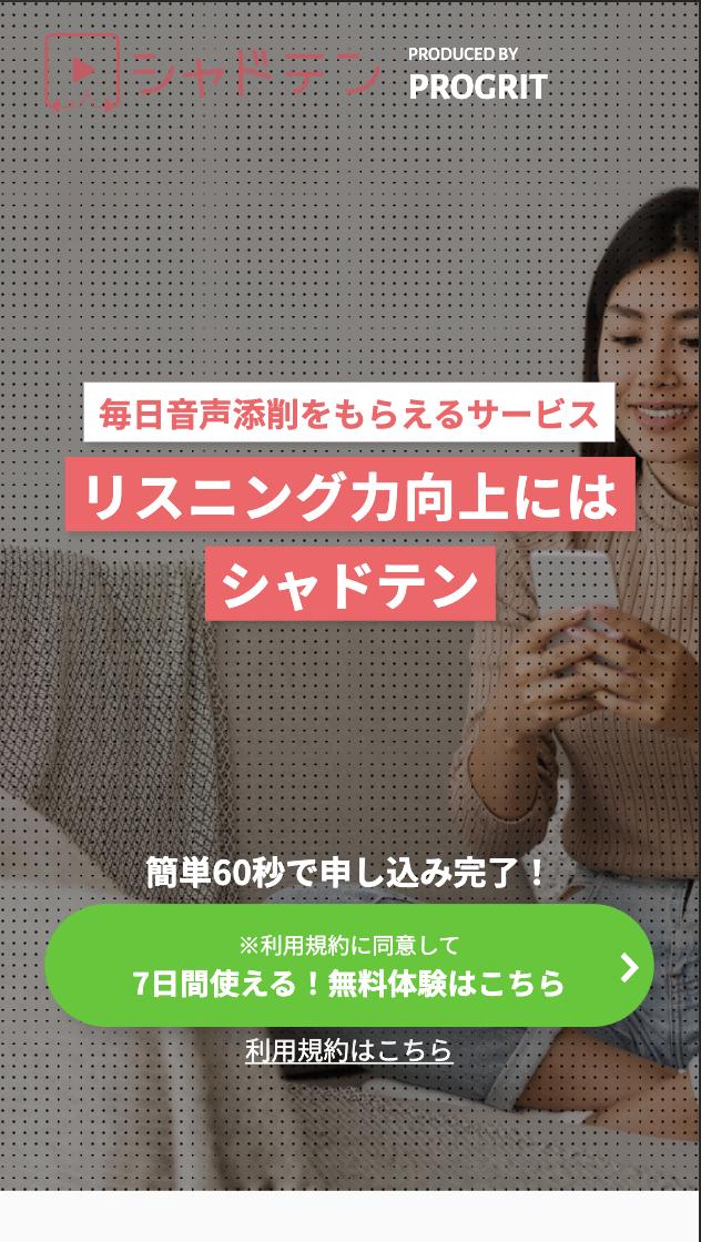 ホームページ制作実績【オンライン英会話 LP制作】