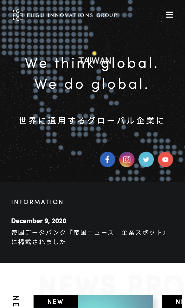 ホームページ制作実績【コーポレートサイト兼ブランディングサイト】