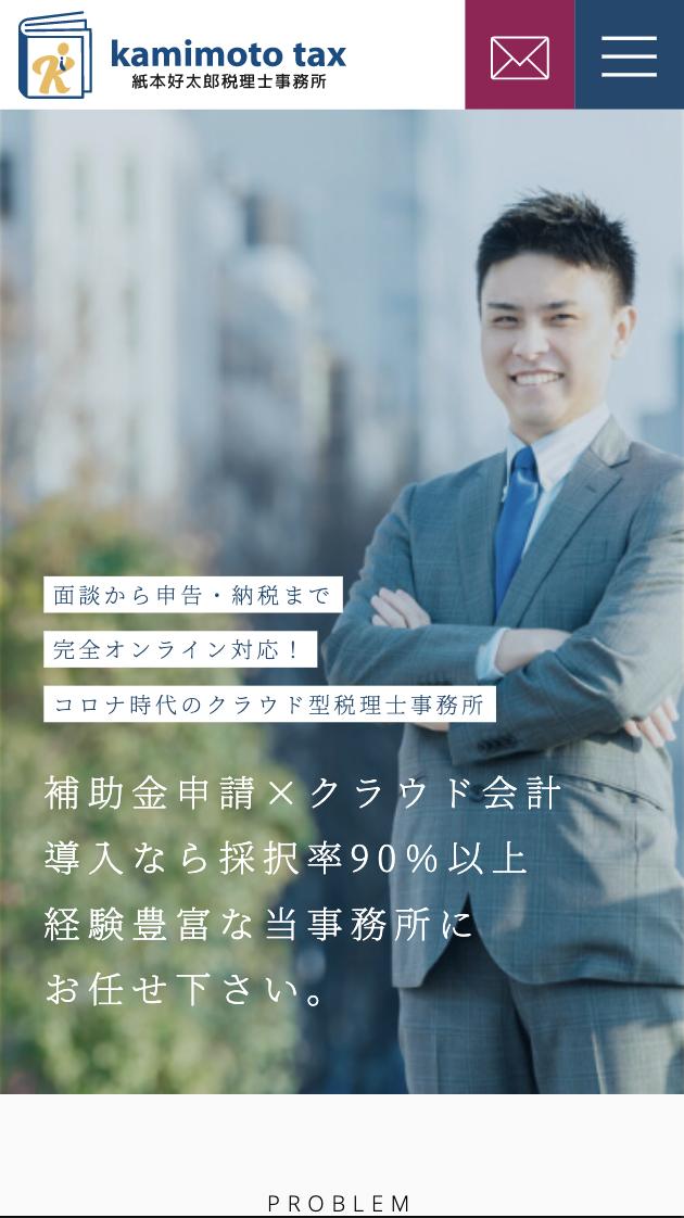 ホームページ制作実績【士業系コーポレートサイトリニューアル】