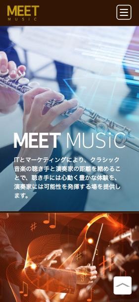 ホームページ制作実績一般社団法人 MEET MUSIC 様
