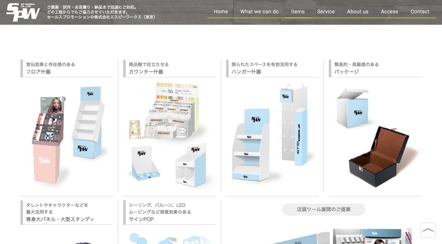 ホームページ制作実績株式会社エスピーワークス様/コーポレートサイト